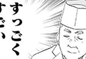 鮨 一新【前編】